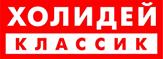 логотип - Холидей Классик